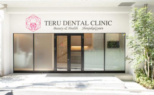 TERU DENTAL CLINIC|東京メトロ丸ノ内線新宿御苑前駅徒歩1分の歯科クリニック